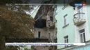Новости на Россия 24 По факту обрушения стены жилого дома в Орле возбудили уголовное дело