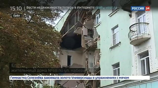 Новости на Россия 24 • По факту обрушения стены жилого дома в Орле возбудили уголовное дело