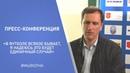 Пресс-конференция 2-ого тура «Волна-Пинск» 0:4 «Локомотив»