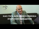Радислав Гандапас о воспитании и развитии детей
