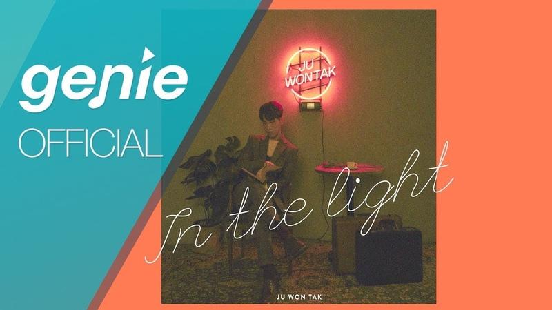 주원탁 (JOO WON TAK) - IN THE LIGHT Official MV