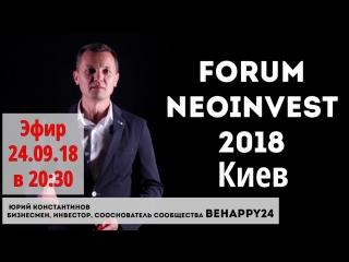 Forum NeoInvest 2018. Киев