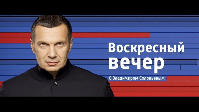 Воскресный вечер с Владимиром Соловьёвым. эфир от 21.04.2019.г