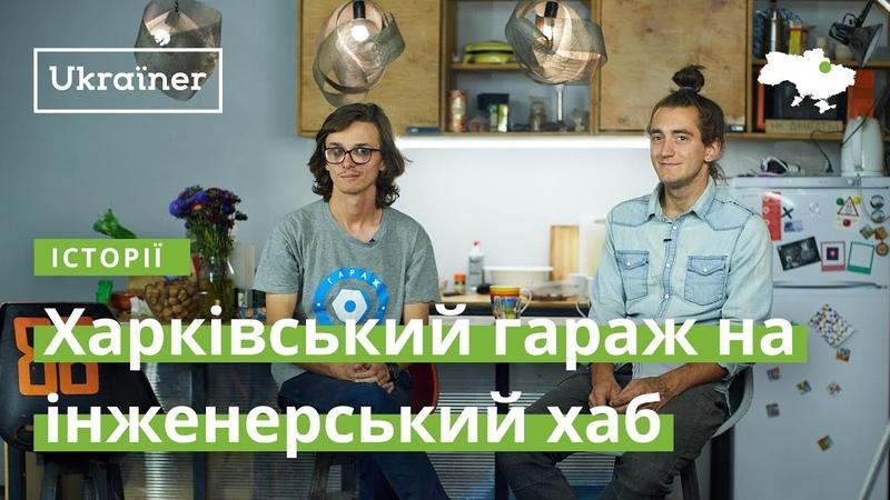 Харківський гараж на інженерський хаб · Ukraїner