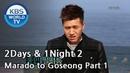 2 Days and 1 Night - Marado to Goseong Part.1 (2013.12.08)