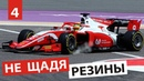 Шумахер и Мазепин открывают сезон   Формула 2   MotoGP   WRC   IndyCar   Выпуск 4