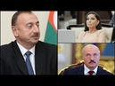 Жена Алиева и Лукашенко - любовники? Итальянцы заподозрили Лукашенко в связях с Алиевой