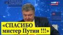 СРОЧНО Порошенко поблагодарил Путина в эфире CNN