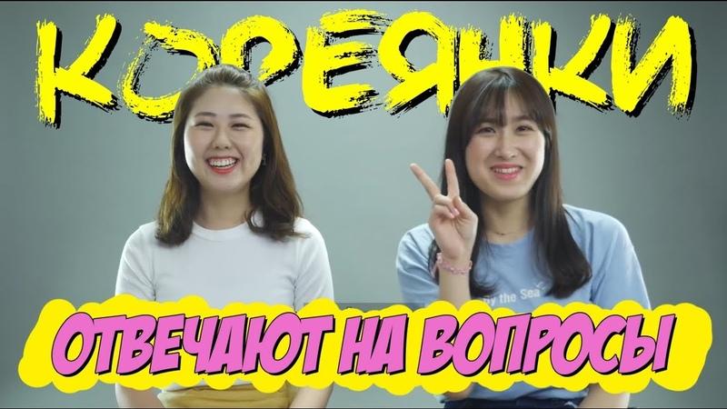 Корейские Девушки Отвечают На Вопросы / Стереотипы