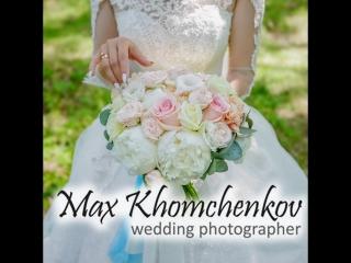 Wedding photographer max khomchenkov