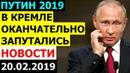 РАЗРУШИТЕЛЬНАЯ ПОЛИТИКА ПУТИНА ПРОДОЛЖАЕТ КОШМАРИТЬ РОССИЯН 20.02.2019