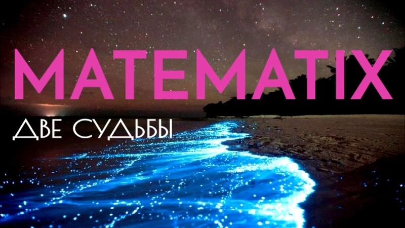 MATEMATIX Две судьбы single 2019