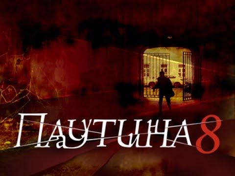 Паутина 8 сезон 11 серия