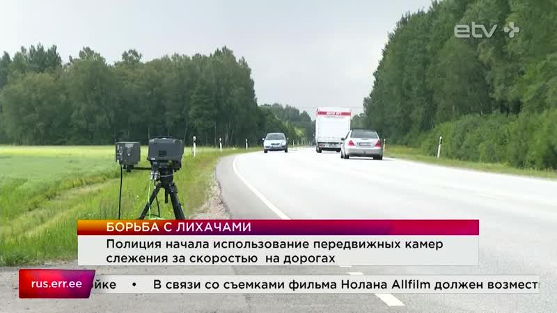 Полиция начала использование мобильных камер слежения за скоростью
