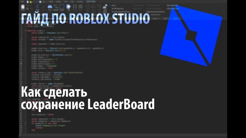 Как сделать сохранение LeaderBoard | Roblox Studio