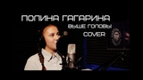Полина Гагарина - Выше головы (COVER)