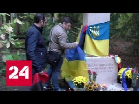 Паломничество к могиле Бандеры что увидел Грэм Филиппс - Россия 24