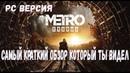 Metro Exodus . Самый краткий обзор в твоей жизни на PC ( пк ) метро эксодус