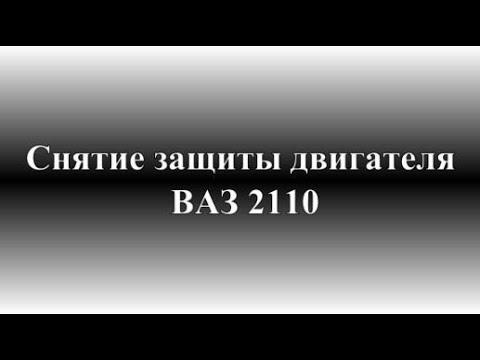 Как снять защиту (брызговик) двигателя ВАЗ 2110, 2111, 2112