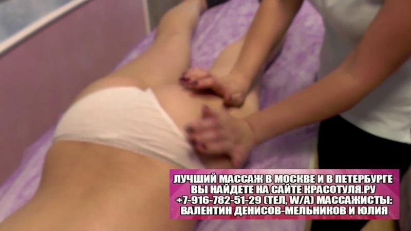Ручной массаж красоты для женщин, профессиональный массаж ног и ягодиц девушке Целлюлит