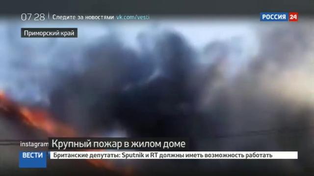 Новости на Россия 24 • В Большом Камне потушен крупный пожар в жилом доме
