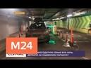 Почему многодетную семью всю ночь держали на подземном паркинге Москва 24