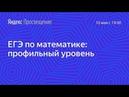 Подготовка к ЕГЭ по математике. Занятие 24: Уравнения и неравенства (задачи 13 и 15).