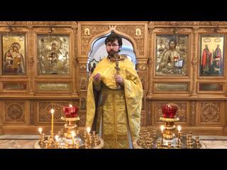 Проповедь в прощеное воскресенье. Свящ. Александр Сатомский 10.03.2019.