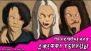 Приключения Джеффа (комикс Creepypasta) 3 глава~ 9 часть