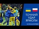 Гол Ярмоленко в ворота Польши - Харьков