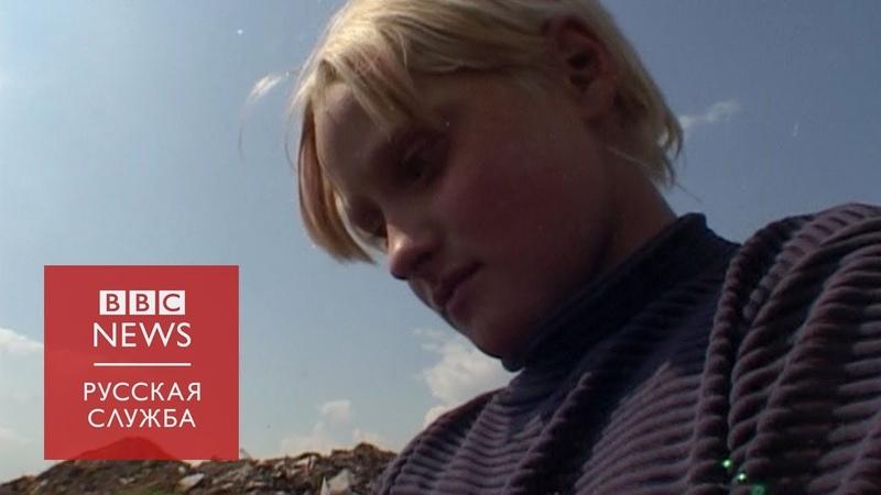Девочка живущая на свалке