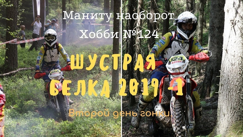 Шустрая Белка 2019 -1 (второй день гонки - путь Маниту наоборот) Хобби №124
