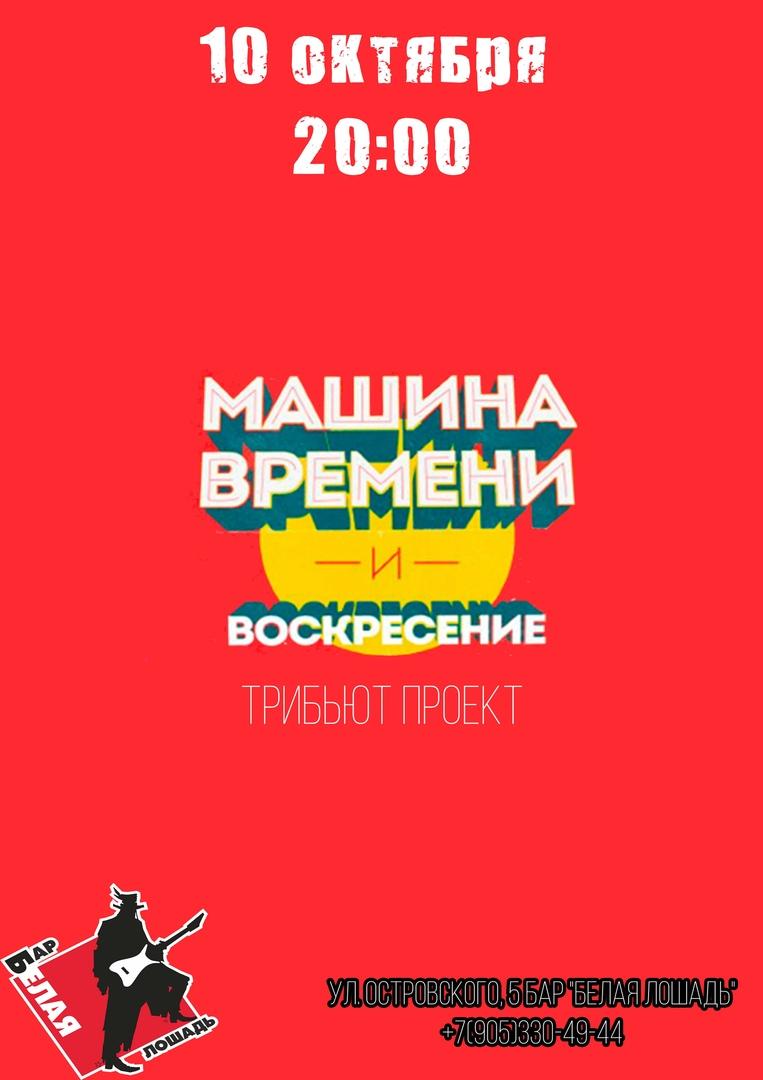 """Афиша Волгоград 10.11.18/ Кавер """"Машина Времени"""""""