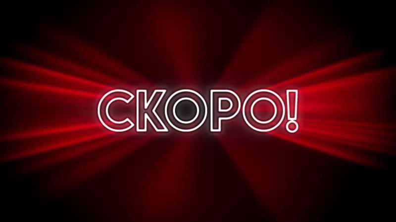 CeloFan Гарик Сукачев - Нас окружают (Тизер)