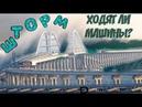 Крымский мост декабрь 2018 ШТОРМ на мосту и вокруг Ходит ли автотранспорт в такую погоду Проверим