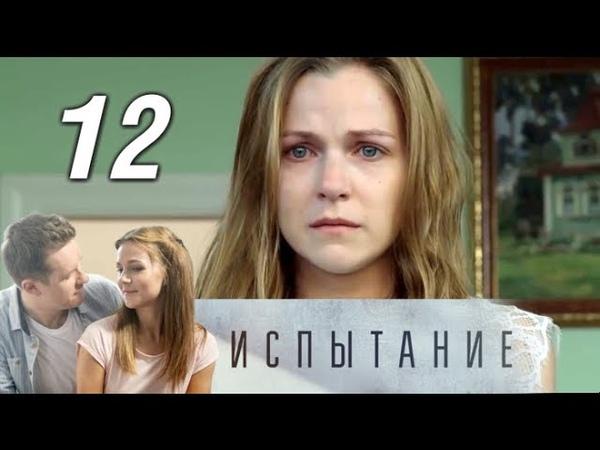 Испытание. 12 серия (2019) Мелодрама @ Русские сериалы