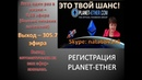 Инструкция по регистрации Planet Ether