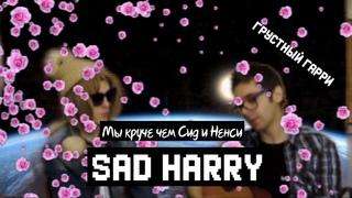 SadHarry - Мы круче чем Сид и Нэнси