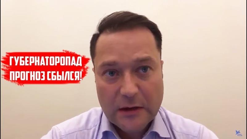 Губернаторопад в России. Прогноз сбывается!