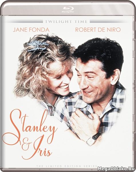 Стэнли и Айрис / Stanley & Iris (1989/BDRip/HDRip)