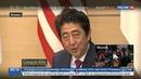 Новости на Россия 24 • США вернут Японии часть земель на Окинаве