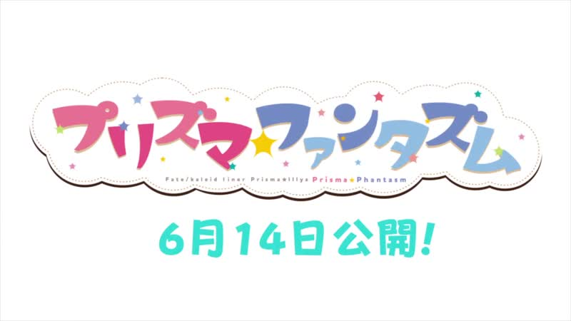 трейлер СудьбаДевочка-волшебница Иллия Fatekaleid liner Prisma☆Illya