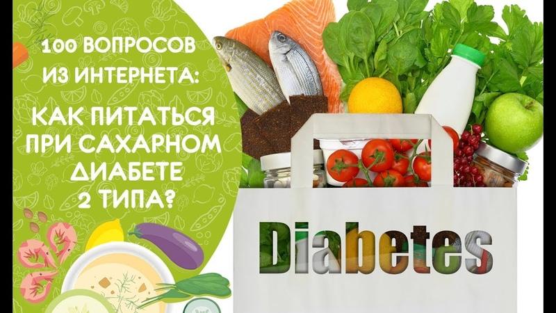 Как питаться при диабете 2 типа Рекомендации диетолога Светланы Кашицкой