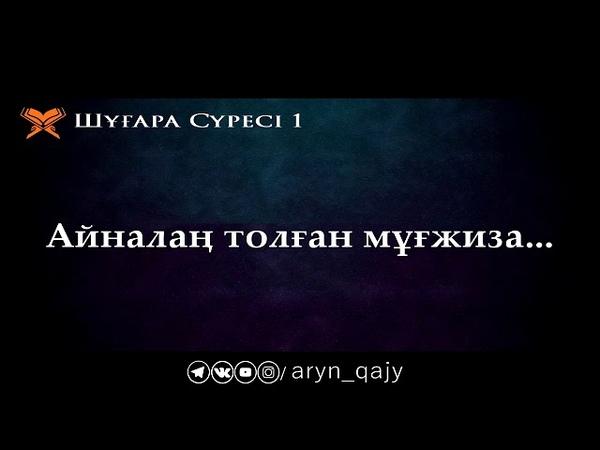 Шұғара Сүресі 1 «Айналаң толған мұғжиза...» Ұстаз Ерлан Ақатаев ᴴᴰ