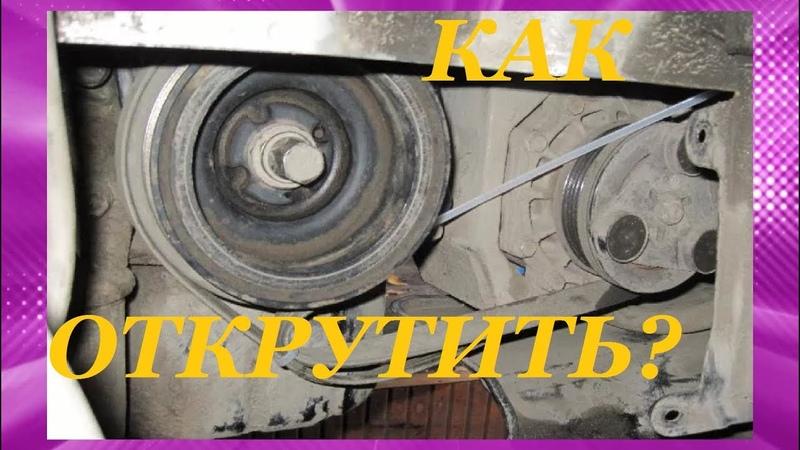 Как открутить гайку шкива коленвала? How to unscrew the crankshaft pulley nut?