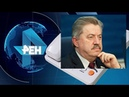 В Госдуме прокомментировали депортацию из РФ украинской журналистки Бойко