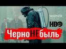 ЧерноНЕбыль Константин Сёмин об антисоветском сериале Чернобыль от телекомпании HBO