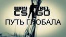 ПЕСНЯ О CS GO By Waytrel Путь Глобала 18!