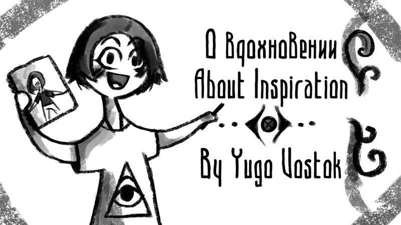 О вдохновении (About Inspiration) Animation by Yugo Vostok
