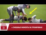 ● Смешные моменты на тренировках